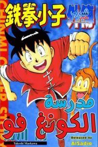 مدرسة الكونغ فو 90s Cartoon Characters Classic Cartoons 90s Cartoon