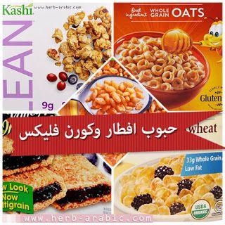 كورن فلكس وسيريال اي هيرب كورن فلكس كورن فليكس سيريال Oats Gluten Food Cereal