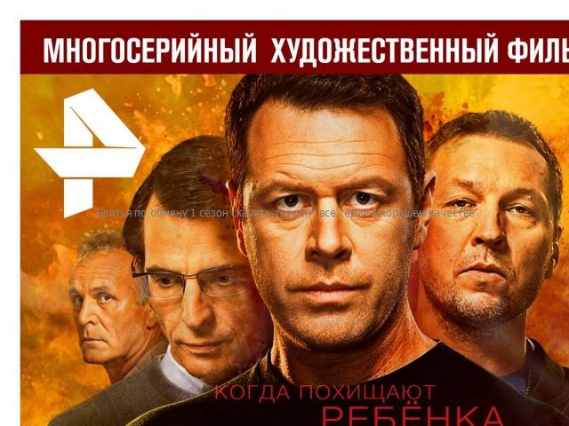 Братья по обмену rufor. Org.