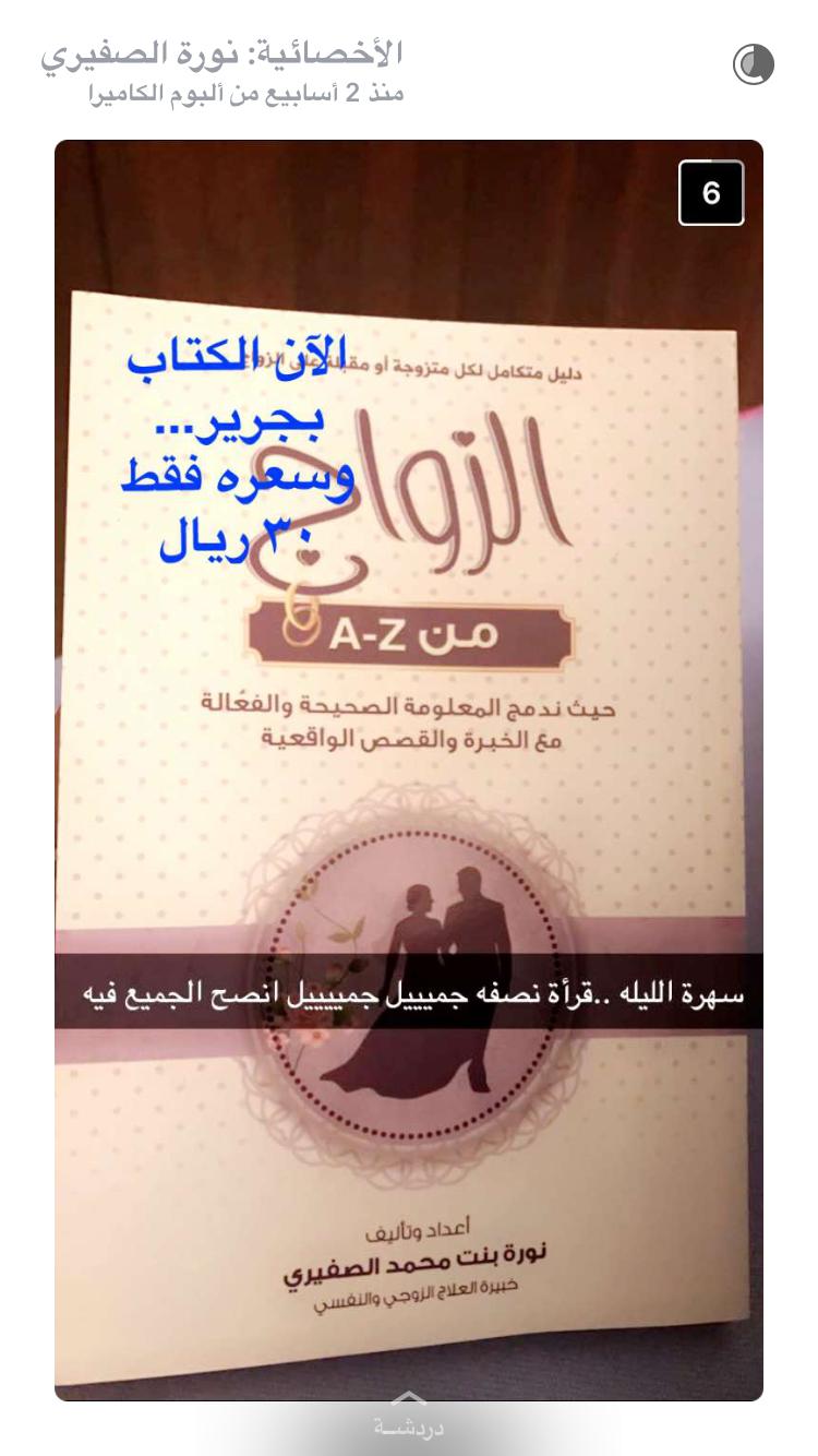 Pin By F Queen Alsubaih On كتب Book Qoutes Arabic Books Book Names