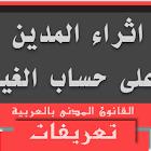 التصرف القانوني والواقعة القانونية والتمييز فيما بينهمـا شروح السنهوري للقانون Laws Master Arabic Calligraphy