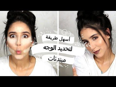 طريقة وضع الكونتور لجميع أشكال الوجه للمبتدئات How To Contour And Highlight For Beginners Youtube Beauty Makeup Beauty Care Beauty