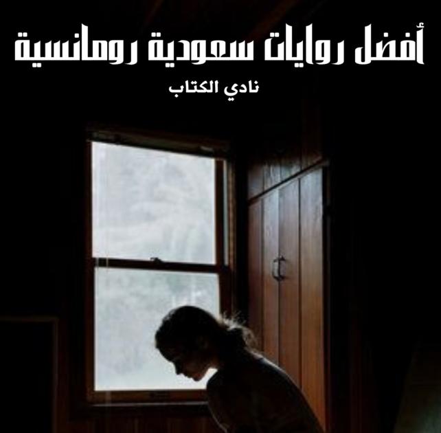 أفضل روايات سعودية رومانسية 2020 هي الروايات المفضلة للقراء في الوطن العربي خاصة في المملكة العربية السعودية حيث إنها تأخذ دائما مسارا وطابعا مغايرا عن باقي أنو