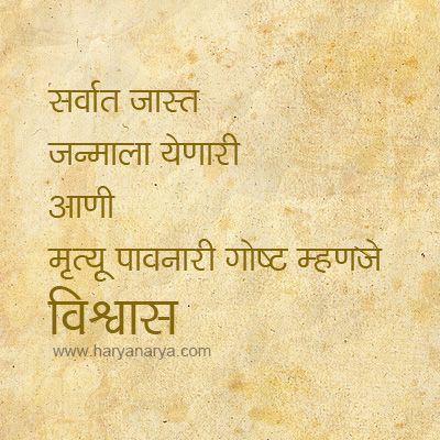 Quotes Greetings Vishwas Quotes Picture Message Qoutes Opp Love