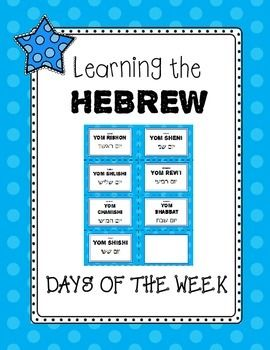 graphic relating to Hebrew Games Printable named Hebrew Times of the 7 days Printable Flashcards Folder Sport