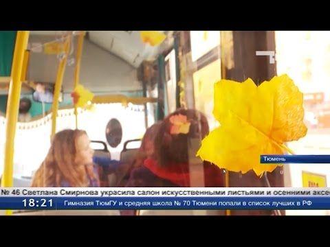 INC News Commentary: Золотая осень наступила в одном из городских автоб...