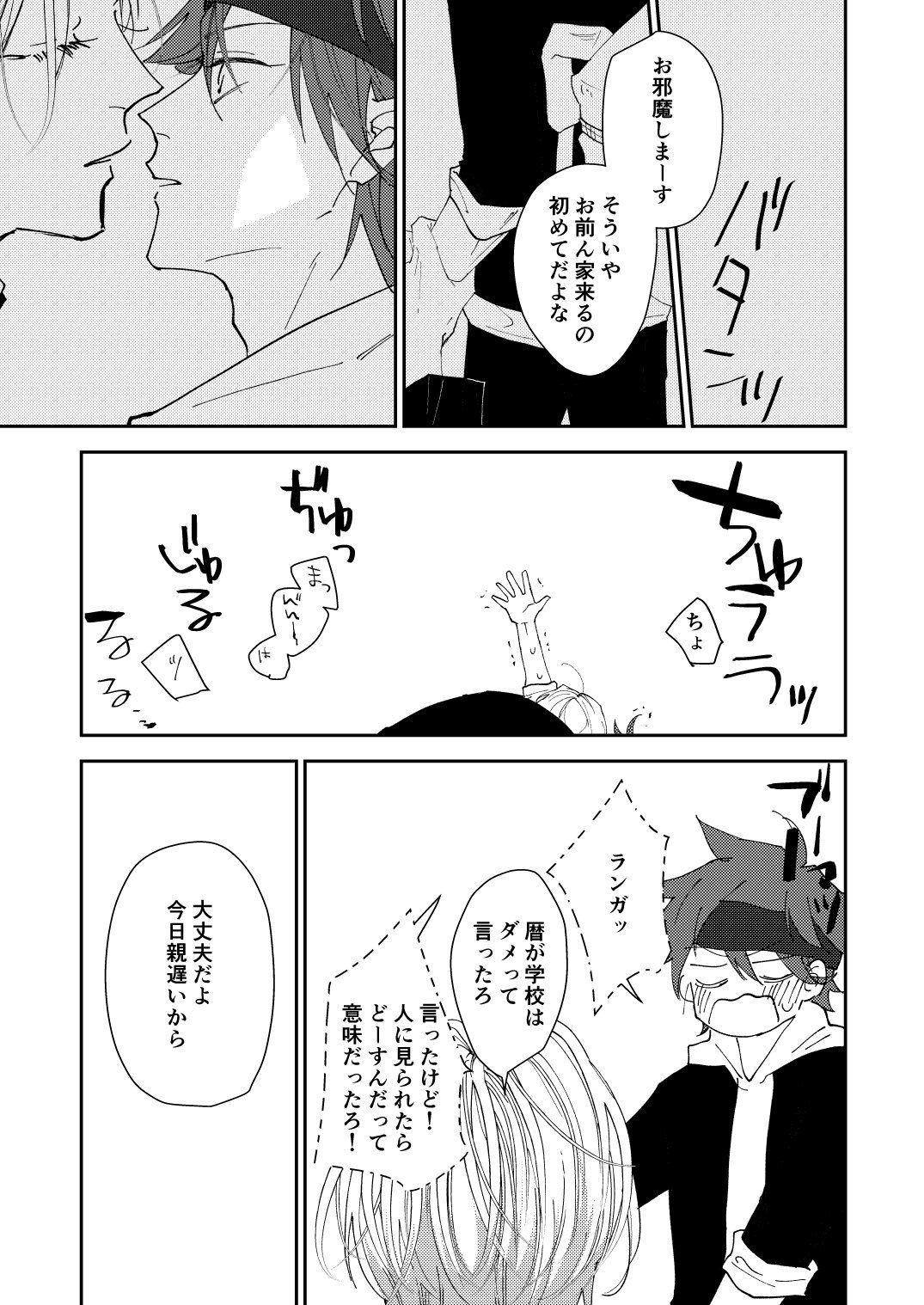 でんき on Twitter