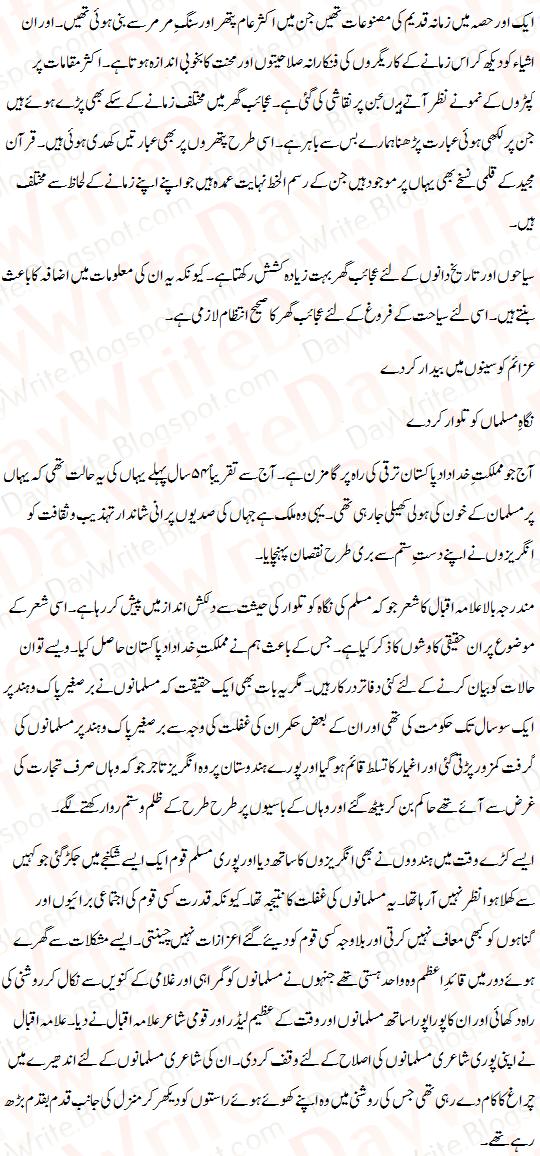 ajaib ghar urdu essay ajaib ghar ki sair urdu essay mazmoon urdu  ajaib ghar urdu essay ajaib ghar ki sair urdu essay mazmoon urdu speech notes paragraph essay