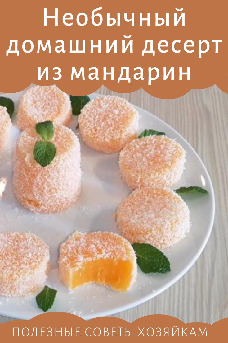 Необычный домашний десерт из мандарин  #cakesanddeserts