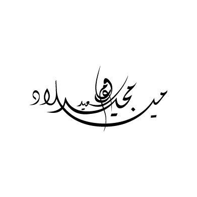 Arabic Calligraphy By Tanios Hokayem Merry Christmas Happy New Year Arabic Calligraphy By Tanios Calligraphy Arabic Calligraphy Calligraphy Logo