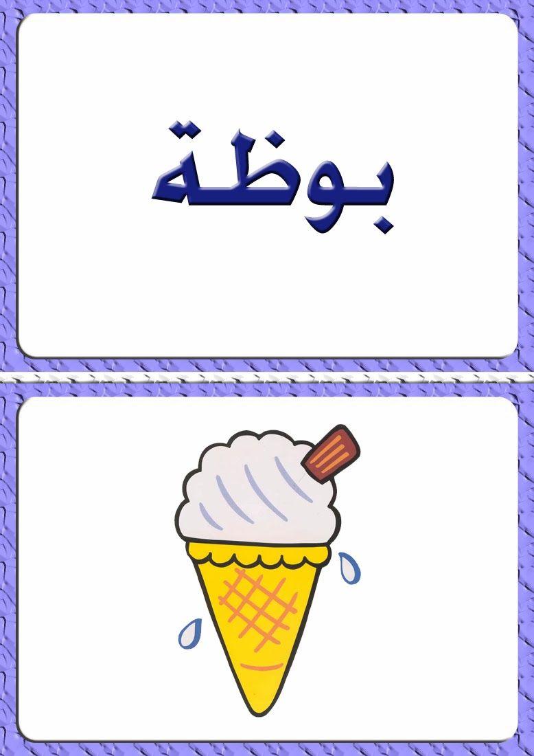 ألبومات صور منوعة صور مجموعة بطاقات لبعض كلمات اللغة العربية مع رسم تمثيل كل كلمة Drawings Photo Design Some Words