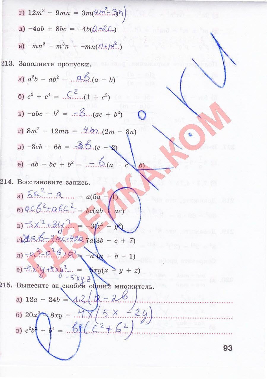 Природоведение 5 класс рабочая тетрадь ответы бурский номер