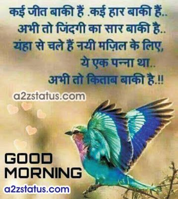 Pin By A To Z Status On Good Morning Hindi Quotes Good Morning