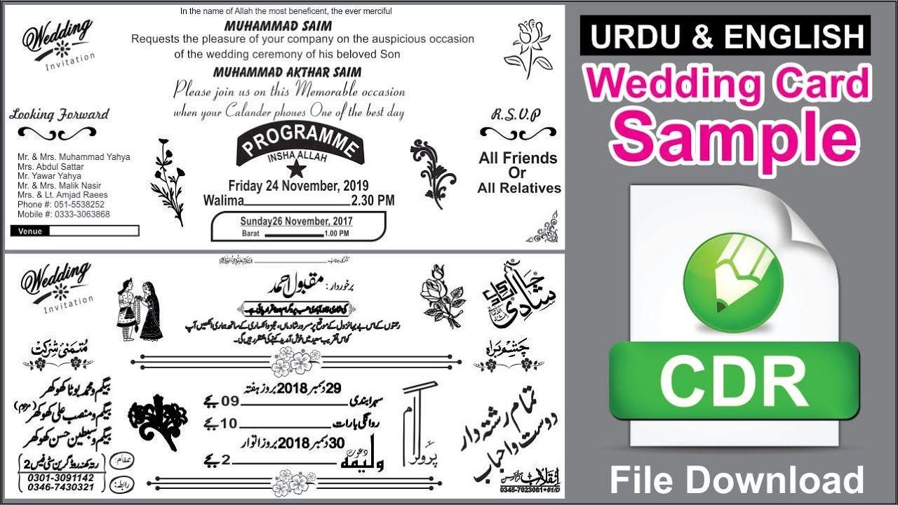 Wedding Card Sample In Urdu English Cdr Format File Free Download Sh Wedding Card Sample Wedding Card Format Shadi Card