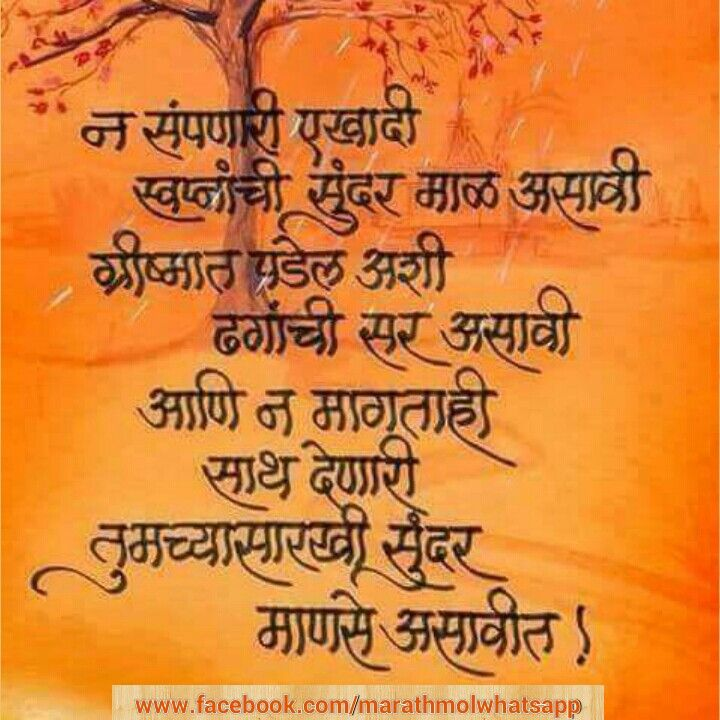 Birthday Wishes For Friends Quotes In Marathi: जीवाभावाची माणसे