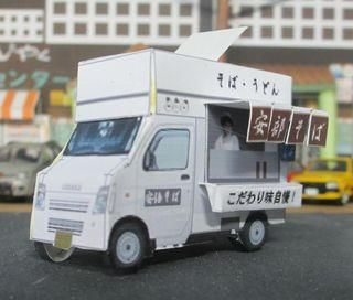 fe959a979f Japanese Food Truck Paper Model - by Suzudas Suzuki Car