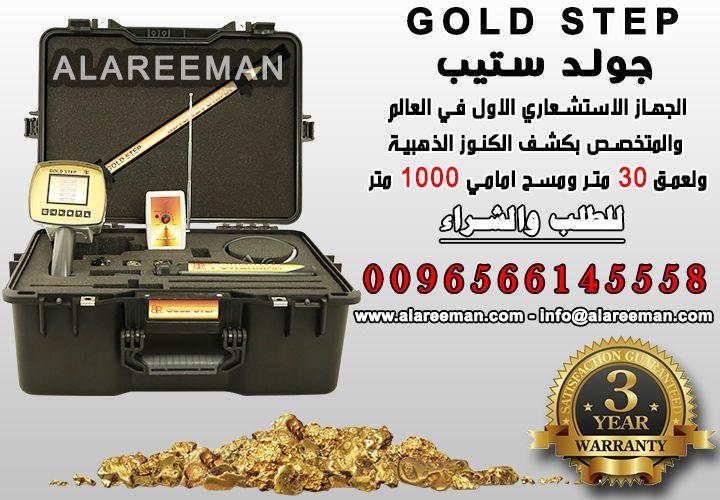 جهاز كشف الذهب في اربد جولد ستيب الامريكي Gold Step 2017 Aeg San