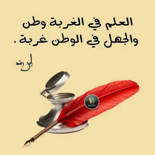العلم في الغربه وطن والجهل في الوطن غربه Arabic Quotes Qoutes Quotes