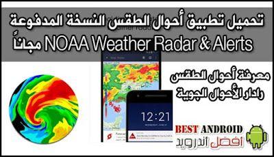 تحميل تطبيق أحوال الطقس النسخة المدفوعة NOAA Weather Radar