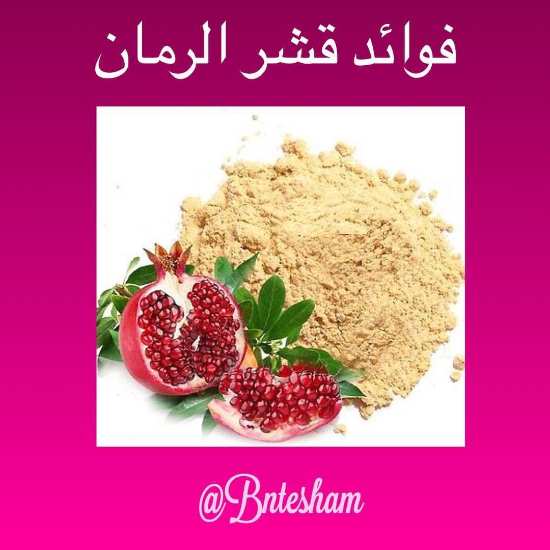 فوائد قشر الرم ان Pomegranate Peel Pomegranate Peel
