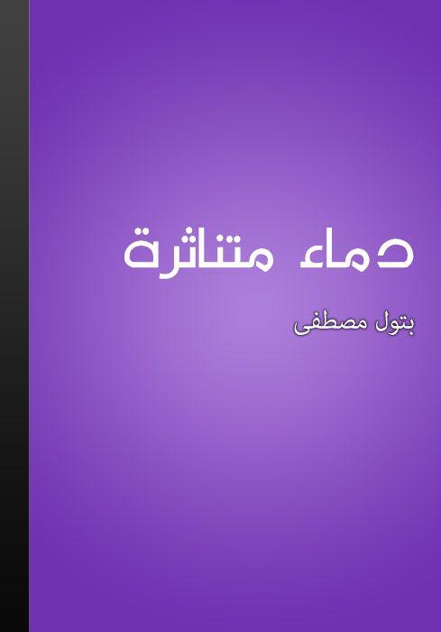 Pin By Hassan Tarhini On وثائق لبنانية قديمة وتراثية Old And Traditional Lebanese Documents Bullet Journal Journal
