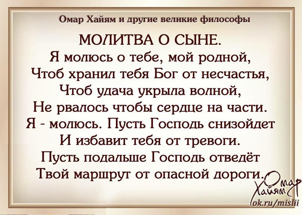 крылатые молитвы своими мыслями на картинках россии еще только