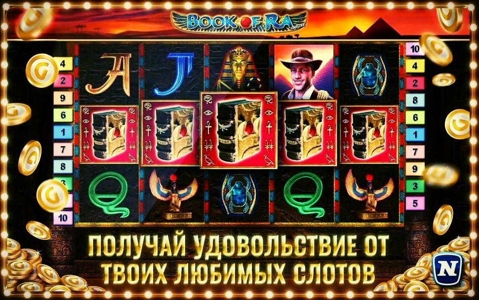 Игровые автоматы играть бесплатно без регистрации и смс скачать