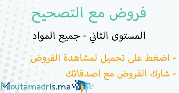 فروض النشاط العلمي المستوى الثاني ابتدائي مع التصحيح Moutamadris Ma Math Math Equations Arabic Calligraphy