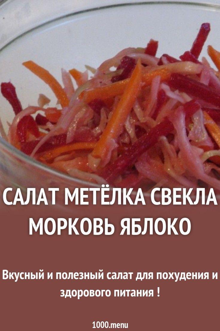 Свекла С Морковью Для Похудения. Рецепты со свеклой для похудения: как быстро скинуть вес