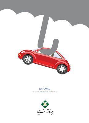 Karafarin Insurance - Onish Aminelahi #onish #onish ...