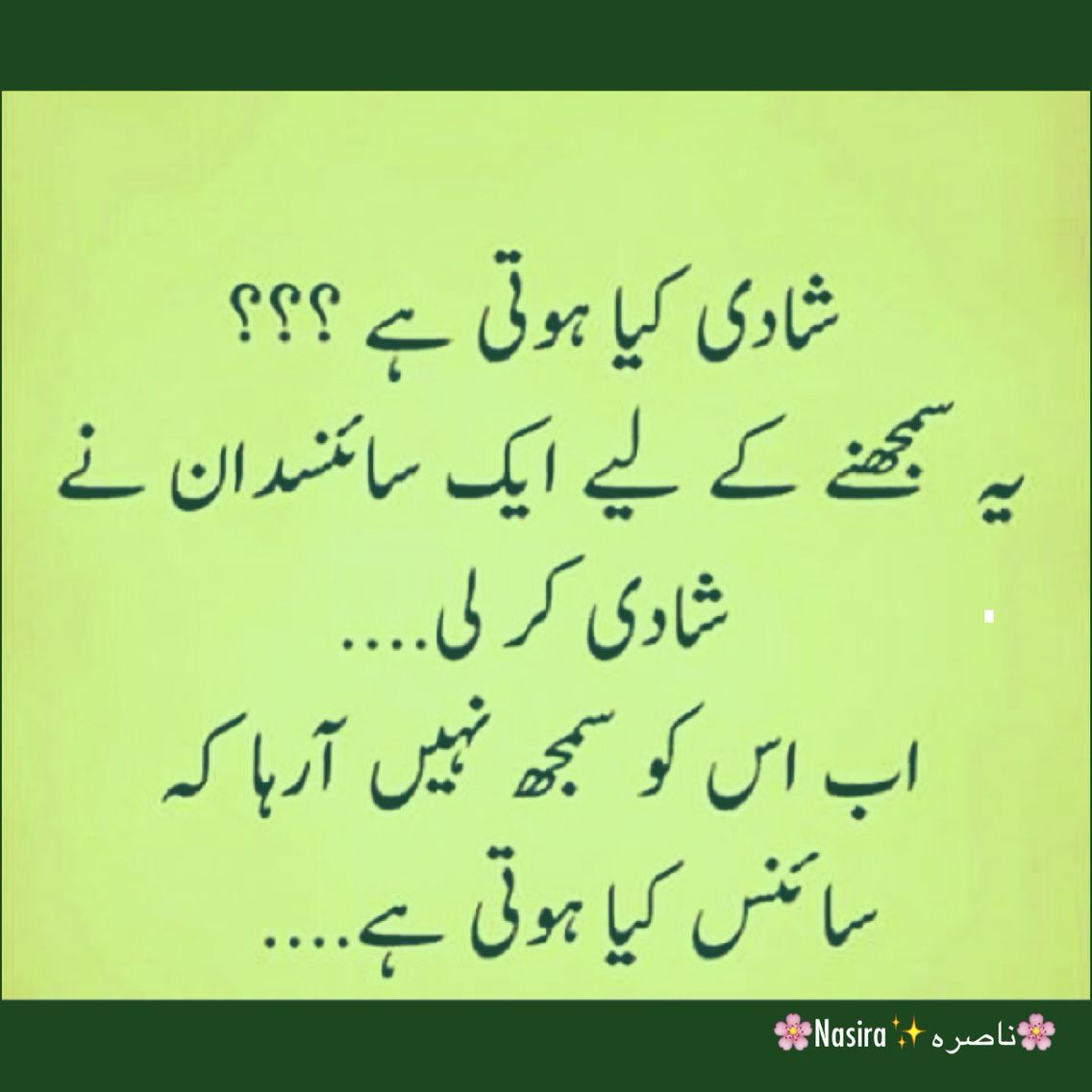Very Short Funny Quotes About Life Urdu: Pin By Nasira Ahmad On اردو Quotes