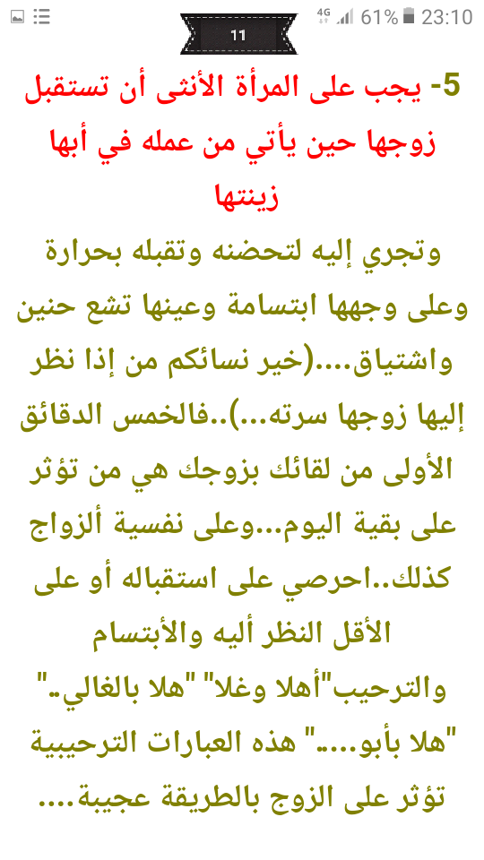 Pin By Amani Alghdry On نصائح زوجية Married Advice Love Husband Quotes Marriage Life