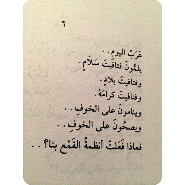 مظفر النواب Arabic Quotes Words Quotes