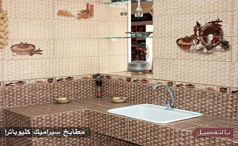 اسعار سيراميك كليوباترا ارضيات Home Decor Decor Sink