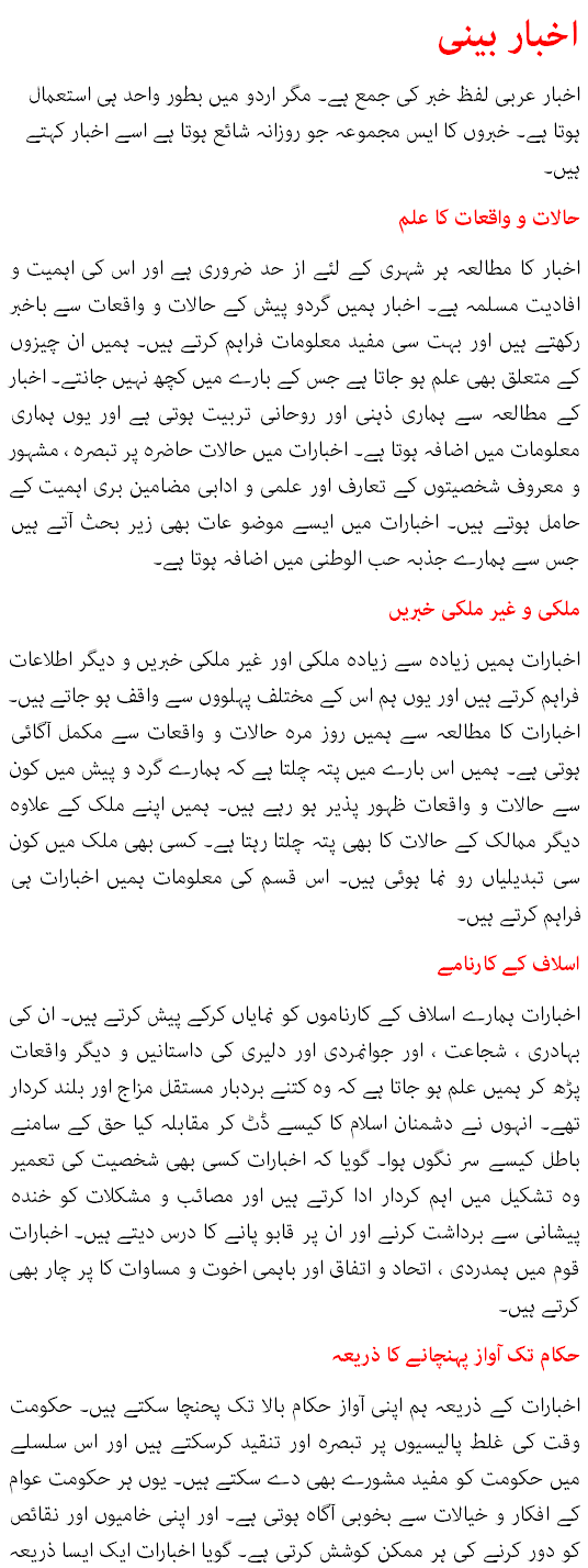 Essay on benefits of exercise in urdu