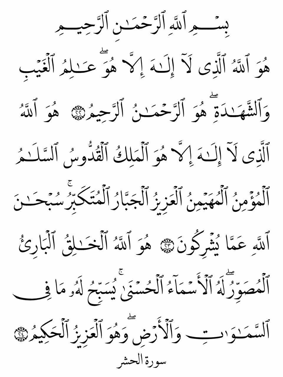 هو الله الذي لا إله إلا هو عالم الغيب والشهادة هو الرحمن الرحيم سورة الحشر Quran Quotes Love Quran Verses Learn Quran