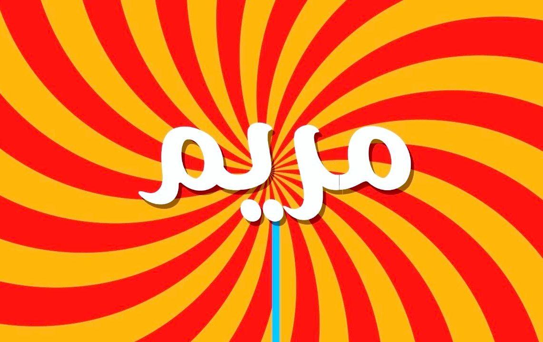 استمع وارتق في السماء مع سورة مريم بصوت وديع اليمني School Logos Cal Logo Logos