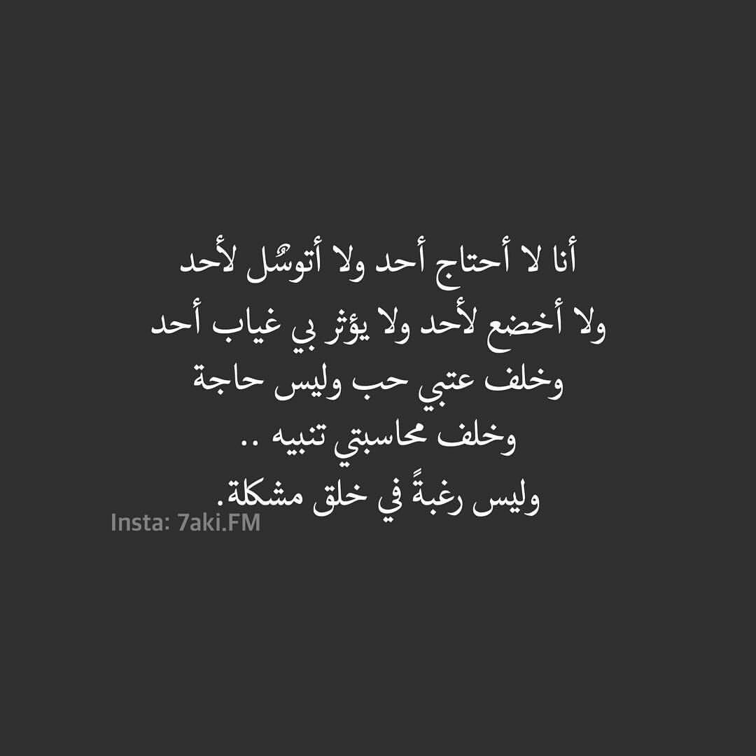 Pin By مشاعر On حقيقة Arabic Quotes Quotes Arabic Words