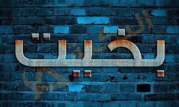 معنى اسم بخيت في المعجم العربي اسم بخيت من الأسماء القديمة وقد كان يتم إطلاقه منذ سنوات عديدة ولم يكن يظهر كثيرا هذه الأيام ولكن Neon Signs Neon Company Logo