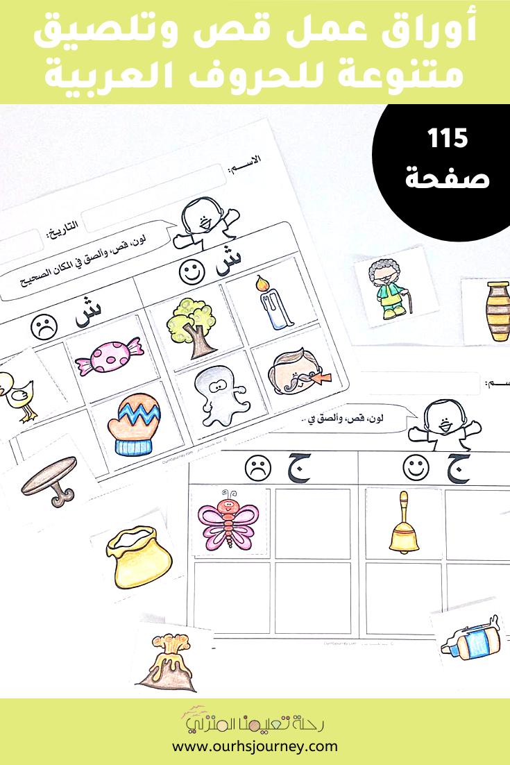 أوراق عمل قص وتلصيق متنوعة للحروف العربية 115 صفحة Map Bullet Journal