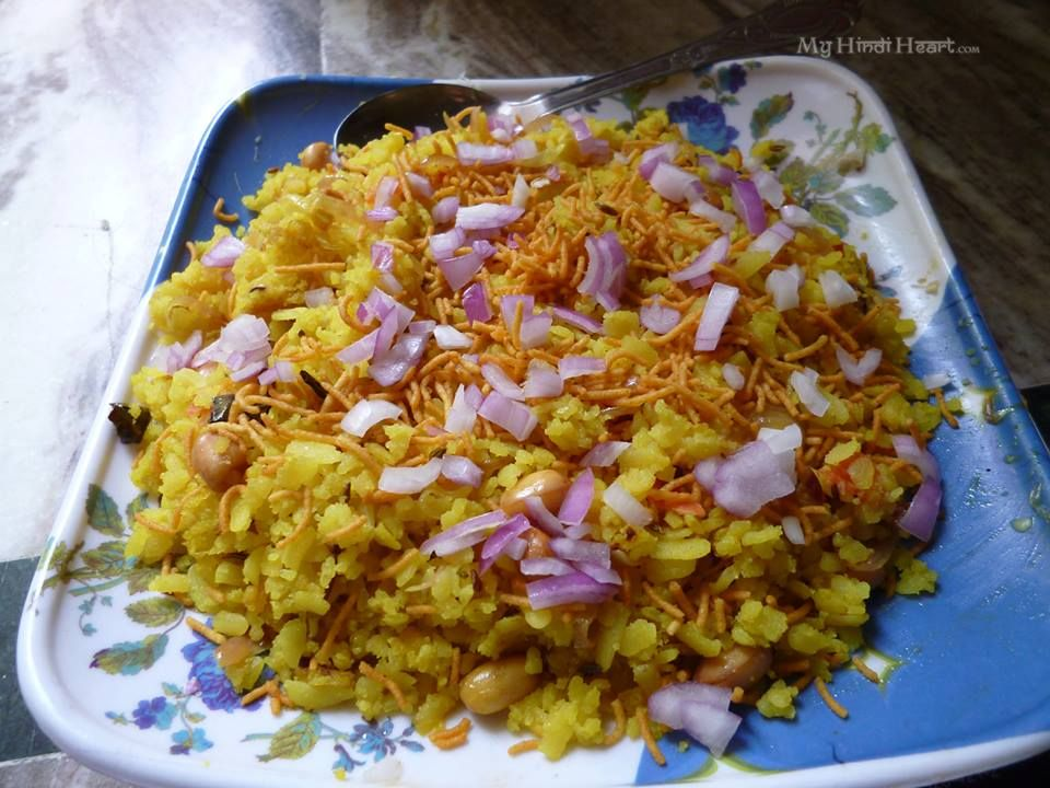 Aloha poha dns famous poha recipe my hindi heart blog posts food forumfinder Choice Image