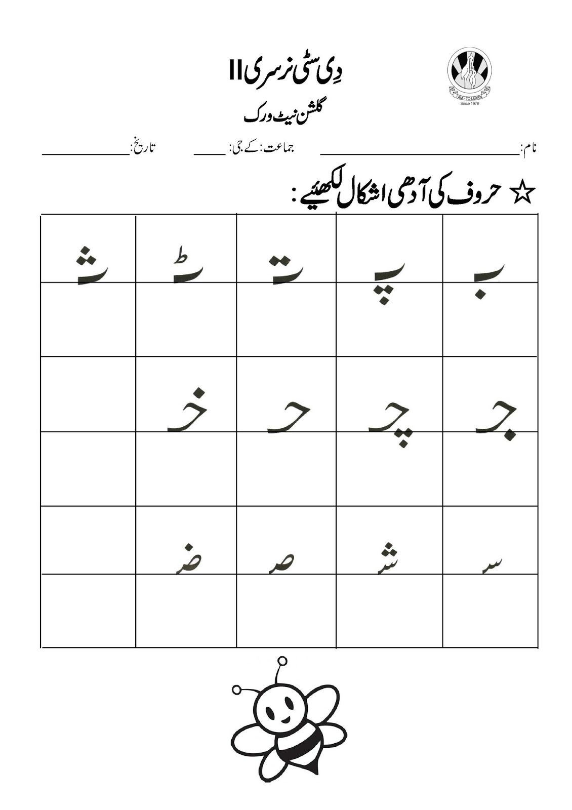 Sr Gulshan The City Nursery Ii Urdu First Term