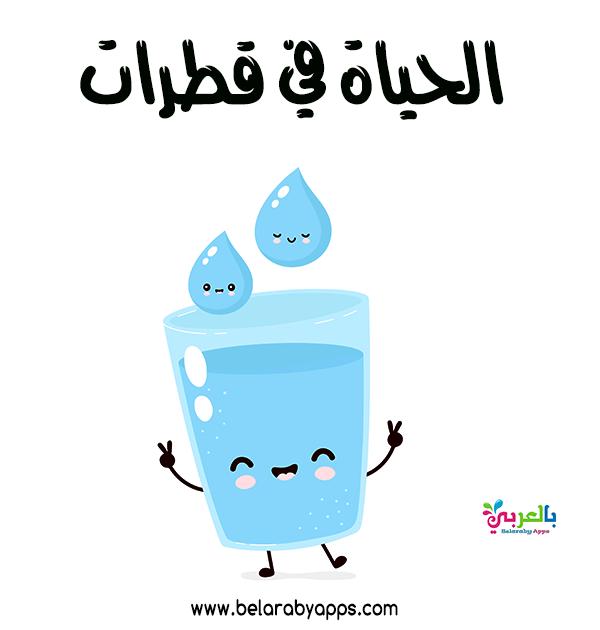 رسومات عن ترشيد استهلاك المياه للأطفال صور توفير الماء بالعربي نتعلم In 2021 Home Decor Decals Home Decor Decor