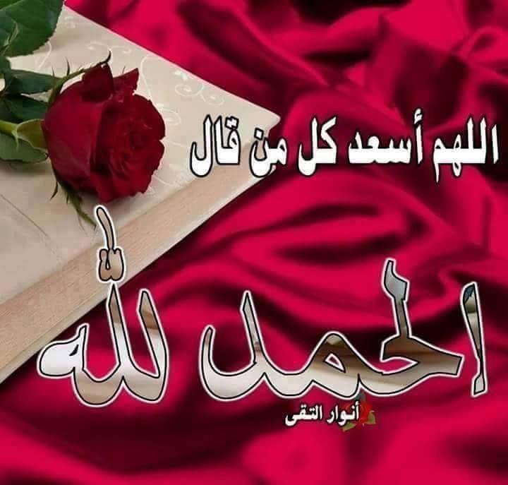 الحمدلله رب العالمين ملء السماوات والأرض Morning Wish Allah Sabah