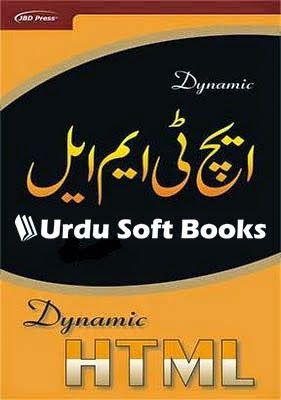 download free pdf book html urdu course learn html in urdu language and