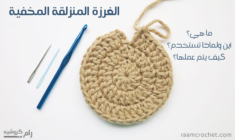 دروس كروشيه الغرزة المنزلقة المخفية رام كروشيه Diy Crochet Crochet Knitting