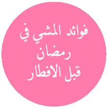 حياتي وردي فوائد المشي قبل الفطور في رمضان التخلص من الدهون والسموم وتنزيل الوزن Ramadan Sleep Eye Mask Eye Mask