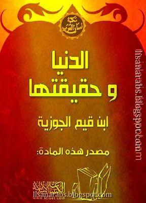 كتاب الفاروق عمر بن الخطاب Pdf