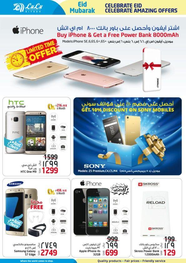 عروض لولو الرياض عيد مبارك 25 رمضان 1437 Buy Iphone Powerbank Iphone