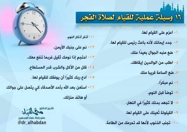 وسيلة لقيام صلاة الفجر Spiritual Guidance Silver Watch Chronograph Watch